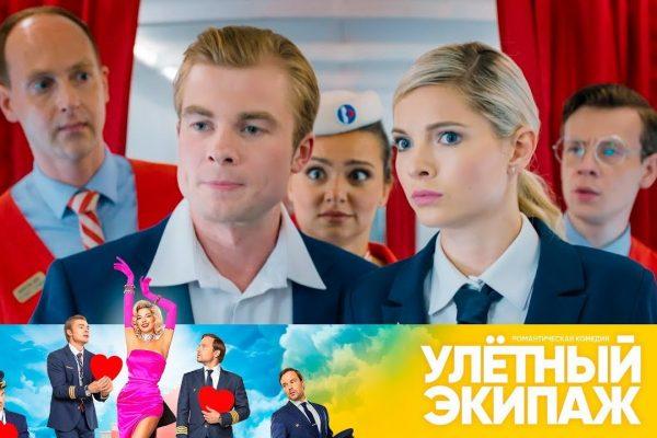 Сериал «Улётный экипаж» 2 сезон (2015)