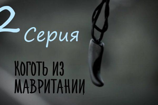 """Описание к сериалу """"Коготь из Мавритании"""" (2014)"""